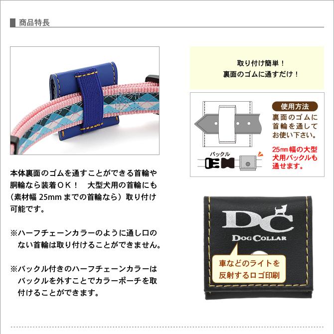 ラロック 犬用鑑札入れ迷子札 反射ロゴ付きカラーポーチ 商品特長1