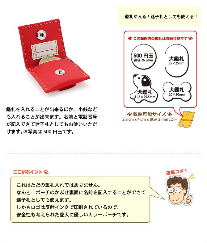 ラロック 犬用鑑札入れ迷子札 反射ロゴ付きカラーポーチ 商品特長2