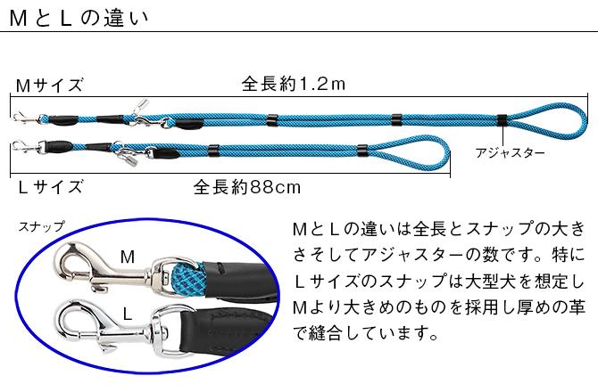 ラロック ミッドウォークリード Mサイズ 【中・大型犬用リード】 MとLの違い