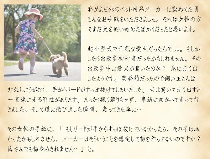 ラロック SNB機能付き 丸ひもリード SS・Sサイズ 【超小型犬・小型犬用リード】 店長コメント1