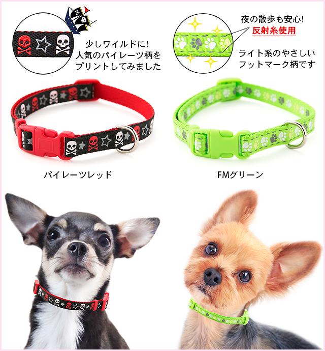 【超小型犬用首輪】 タイニーソフトカラー SSサイズ