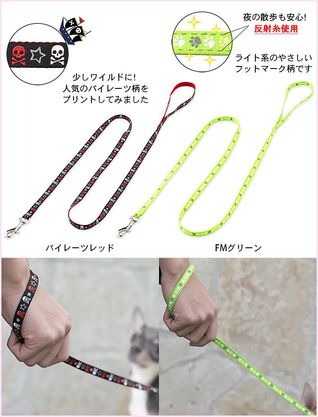 【超小型犬用リード】 タイニーソフトリード SSサイズ