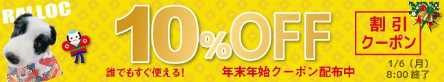 年末年始セール・10%割引クーポン!