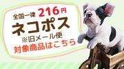 ネコポス(216円)対象商品※旧メール便