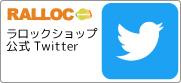 ラロック公式Twitter